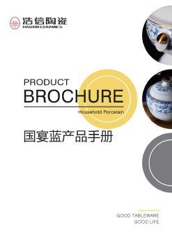 浩信陶瓷-国宴蓝产品展示电子杂志