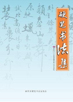 《衡阳市硬笔书法家协会》船山英文书法集一年三班电子杂志
