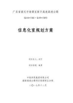韶新五分部信息化室设计方案电子宣传册
