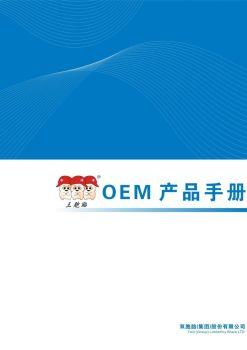 三胞胎OEM产品手册