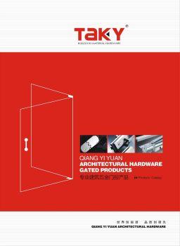 TAKY-建筑门控五金产品电子画册