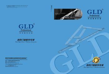 GLD五金  您的专业门窗配件专家电子画册