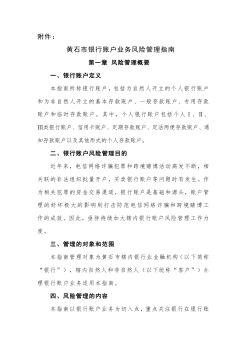 附件-黄石市银行账户业务风险管理指南_20200710180804电子画册