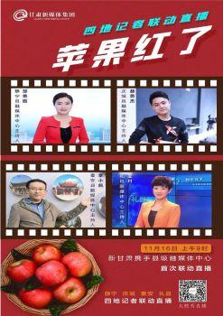 平凉旅游篇_20201201142751电子杂志