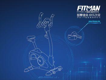 FitMan VR智能健身单车宣传册2017.9.13中文版