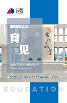 《育·見》當代教育(武漢)有限公司內刊