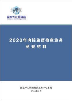 2020年内控监督检查业务竞赛材料-莱芜(PDF版)宣传画册