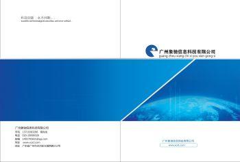 广州象驰科技电子刊物