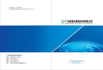 广州智普达智能科技有限公司.电子画册