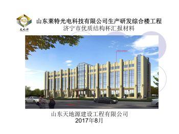 山东莱特光电科技有限公司生产研发综合楼工程济宁市优质结构杯汇报材料电子画册