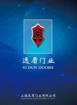 2020上海逸盾門業電子畫冊,電子畫冊,在線樣本閱讀發布