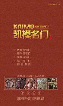 凯模名门-高端铝门制造商电子画册