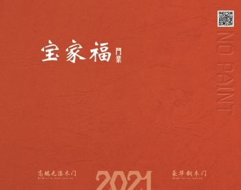 宝家福2021版电子书