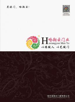 哈翔云门业电子画册