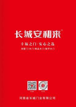 长城别墅门2020版电子画册