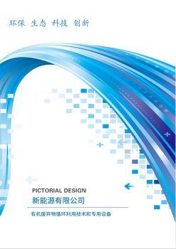 空白演示_20191118092103 电子书制作软件