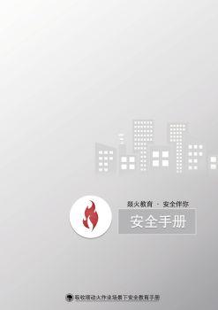 大唐黄岛发电有限责任公司安全课程线下手册