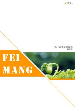 四川飞芒农业有限公司 电子书制作软件