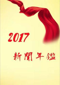 2017新闻年鉴