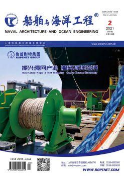 《船舶与海洋工程》2021年第2期电子杂志