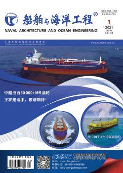《船舶与海洋工程》2021第1期电子宣传册