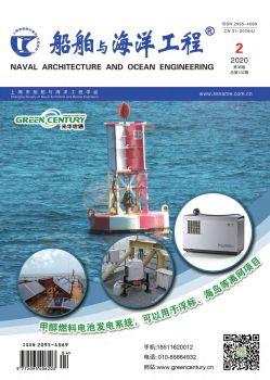 《船舶与海洋工程》2020第2期宣传画册