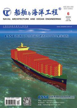 船舶与海洋工程 2020-6电子书