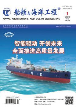 《船舶与海洋工程》2020第1期宣传画册