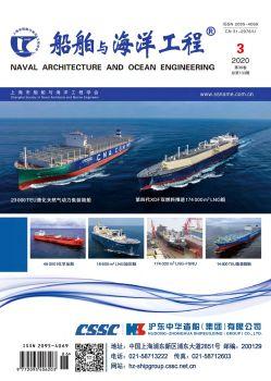 《船舶与海洋工程》2020-3期,数字画册,在线期刊阅读发布