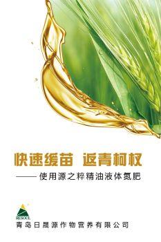 源之粹 精油液体氮肥电子杂志