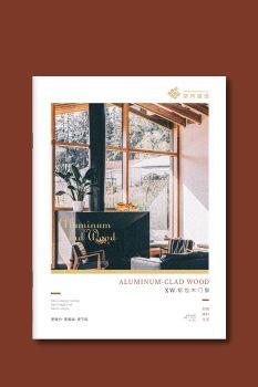铝包木效果图电子宣传册