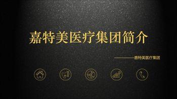 嘉特美集团 电子书制作平台