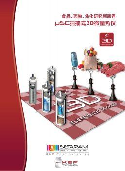 usc-生物微量热仪电子书