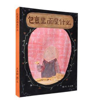 《包裹里面是什么》王玉璇电子杂志