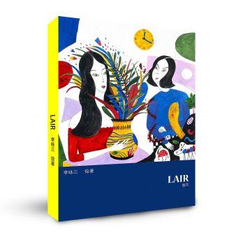 《虫穴lair》李咏三电子画册