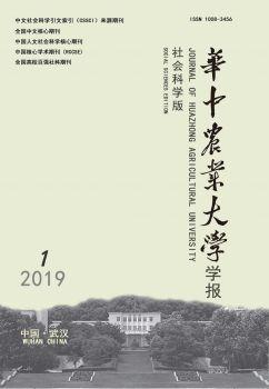 华中农业大学学报(社会科学版)2019年第1期