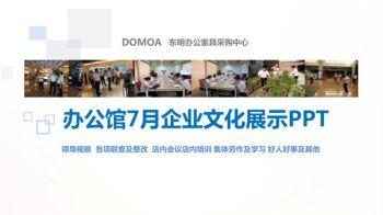 办公馆7月企业文化PPT电子画册