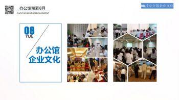 办公馆8月企业文化PPT电子画册