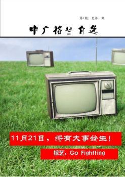 中广格兰月度精选(8月)电子画册