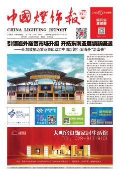 中國燈飾報739期2020.12.25電子畫冊 電子書制作軟件