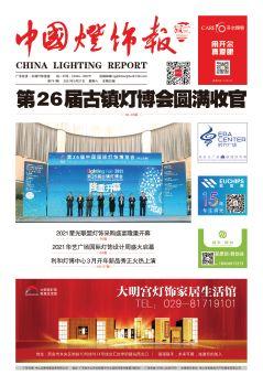中国灯饰报741期2021.3.26电子画册 电子书制作软件