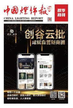 中国灯饰报秋季特刊2020.10.22,电子画册期刊阅读发布