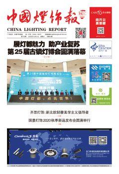 中国灯饰报735期2020.10.31,电子画册期刊阅读发布