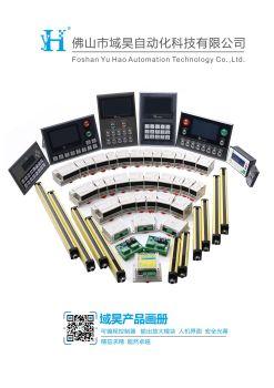 域昊产品画册 电子书制作平台