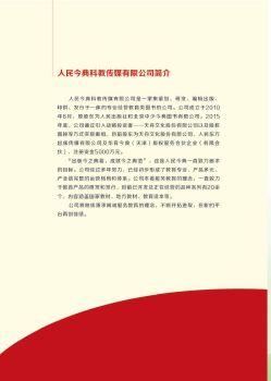 2019今典书目 0610电子宣传册