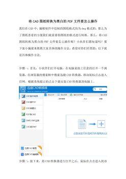将CAD图纸转换为黑白的PDF文件要怎么操作宣传画册