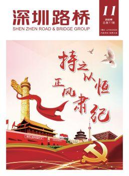 《深圳路橋》第77期電子雜志 電子書制作軟件