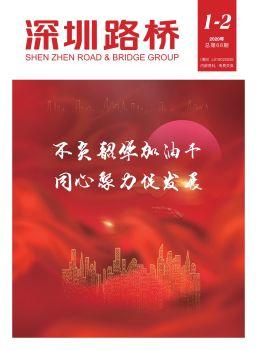 《深圳路橋》68期電子宣傳冊 電子書制作軟件
