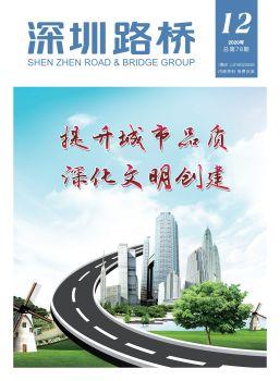 《深圳路桥》78期宣传画册 电子书制作软件