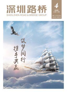 《深圳路桥》70期,电子画册,在线样本阅读发布